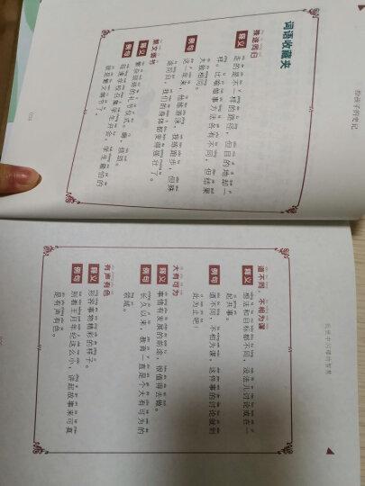 少年读史记(套装共5册) 晒单图