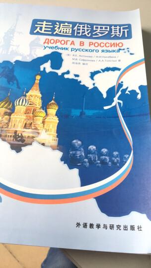 走遍俄罗斯1234全套4本教材1-4学生用书 附光盘 俄语教材 周海燕 俄安东诺娃 外研社 晒单图
