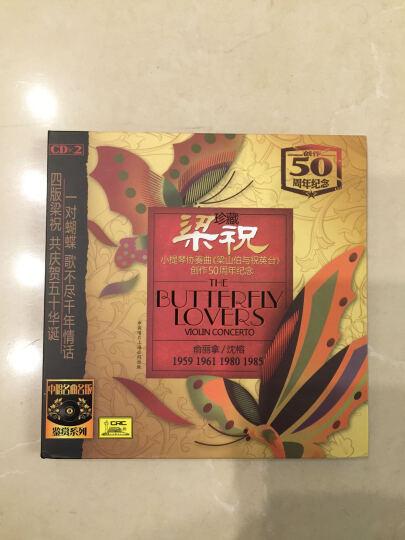 梁祝(珍藏版)(2CD)俞丽拿小提琴协奏曲50周年纪念版 晒单图