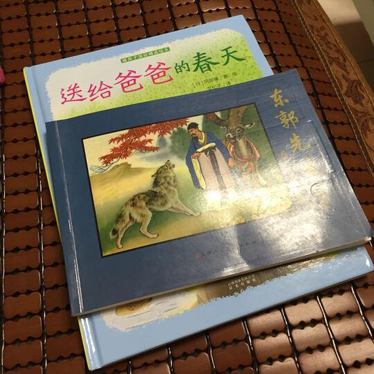 朝阳区指定小学一年级暑假必读全3册送给爸爸的春天东郭先生连环画贝贝熊系列科学与自然 晒单图
