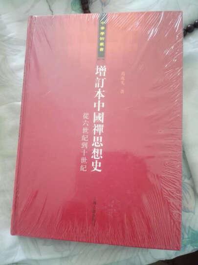 增订本中国禅思想史——从六世纪到十世纪(中华学术丛书) 晒单图