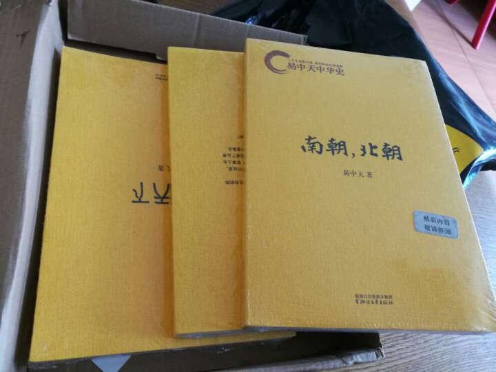 秦并天下 易中天 中华史第七卷 中华根 果麦图书 官方正版 现货 赠品 晒单图