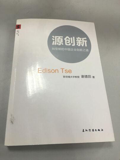 源创新:转型期的中国企业创新之道 晒单图