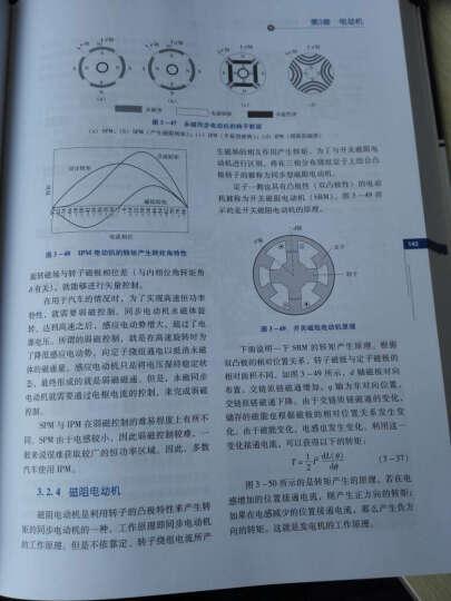 汽车工程手册10·新能源车辆设计篇 晒单图