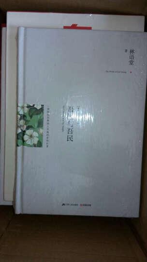 吾国与吾民(精装典藏新善本) 晒单图