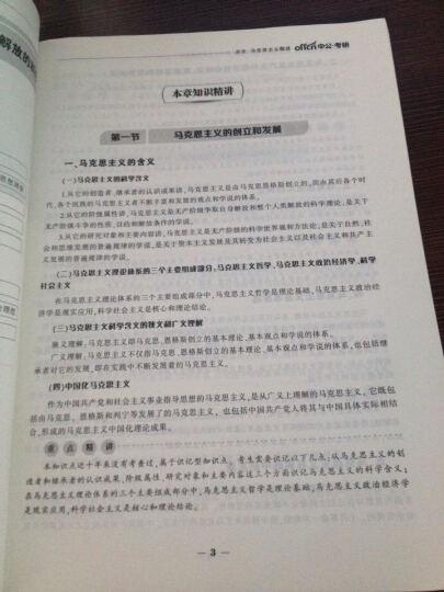 中公版 2017年 考研政治专项决胜:毛泽东思想和中国特色社会主义理论体系概论(二维码版 最新) 晒单图
