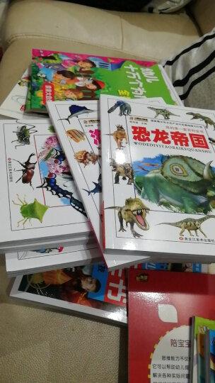 全6册我的一套百科全书 十万个为什么小学注音版 动物世界植物海洋昆虫恐龙科普读物儿童图书 晒单图