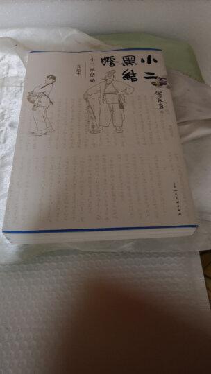 小二黑结婚(五绘本) 晒单图