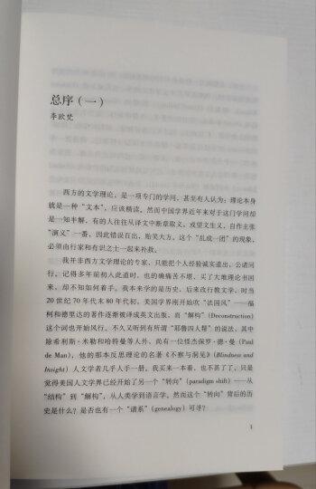 西方现代批评经典译丛·语言与沉默:论语言、文学与非人道 晒单图