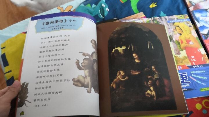 儿童艺术启蒙亲子读本 大师名画全知道 夏加尔 晒单图