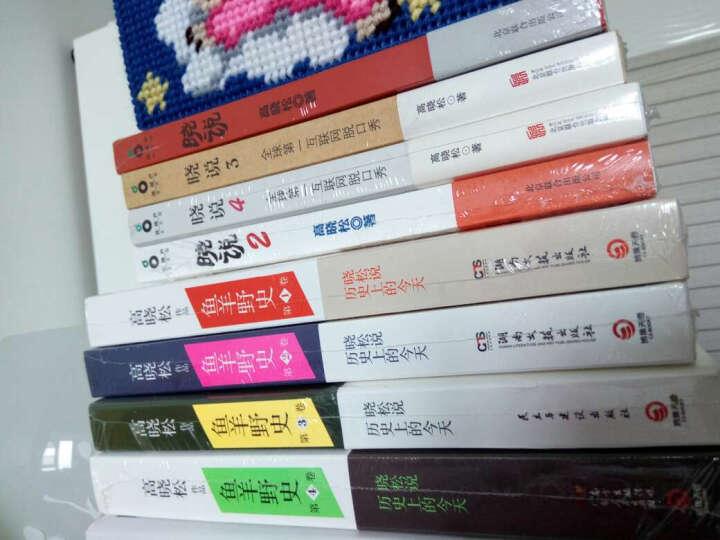 晓说1-4+鱼羊野史1-4(套装共8册) 晒单图