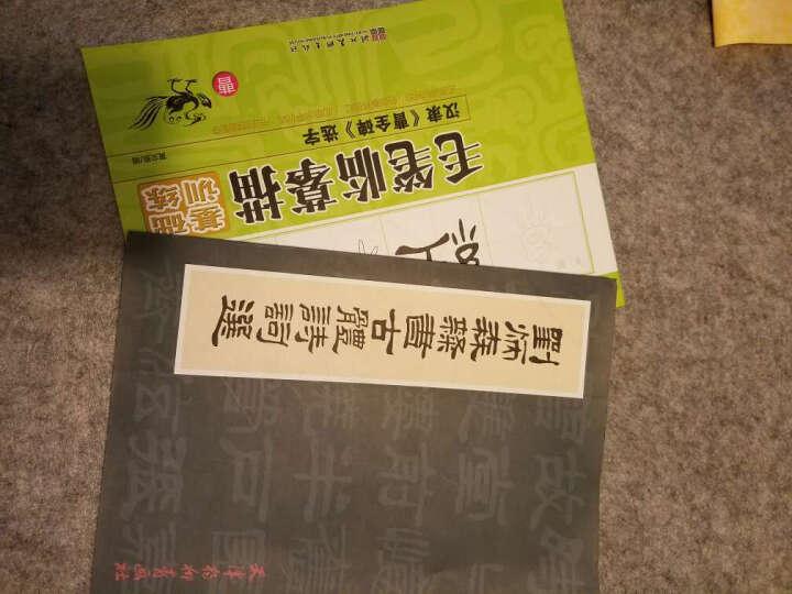 刘炳森隶书古体诗词选 晒单图