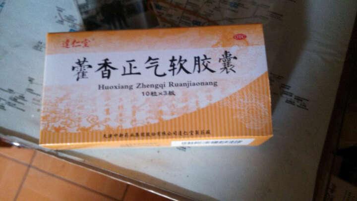 (厂家禁售)达仁堂 藿香正气软胶囊 0.45g*30粒/盒  感冒 呕吐泄泻 防暑降温 4盒装 晒单图