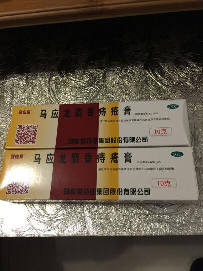 马应龙 麝香痔疮膏 10g/支  晒单图