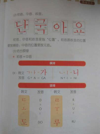 专门替华人写的零起点韩语入门书:原来韩语这样学,最有效+大家学标准韩国语(套装共2册) 晒单图