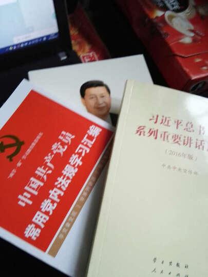 中国共产党章程 关于党内政治生活的若干准则 中国共产党廉洁自律准则 中国共产党纪律处分条例 中国共产党党员权利保障条例(64开红皮烫金) 晒单图