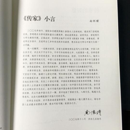 """传家:中国人的生活智慧 (增订版)中国传统文化集大成之作 一本""""美的百科全书"""" 晒单图"""