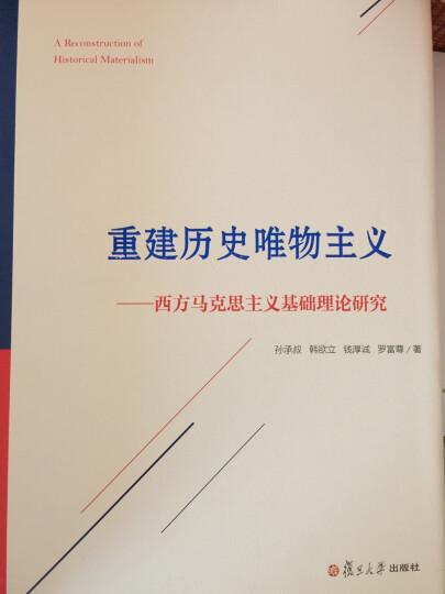 重建历史唯物主义:西方马克思主义基础理论研究 晒单图