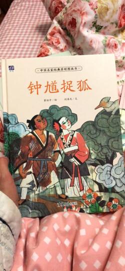 中国名家经典原创图画书典藏系列第二辑:钟馗捉狐+蟋蟀+秋公与花仙(套装共6册) 晒单图