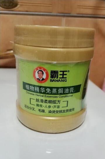 霸王(BAWANG)中药精华免蒸焗油膏500g (丝滑柔顺组方发膜 倒膜 护发素) 晒单图
