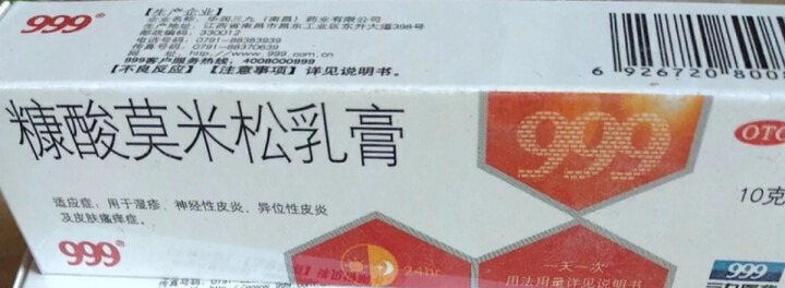 百多邦 莫匹罗星软膏10g/盒 外用抗生素乳膏皮肤病感染湿疹毛囊炎脓疱病疖肿 1盒装 晒单图