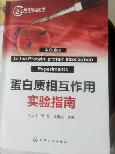蛋白质相互作用实验指南 晒单图