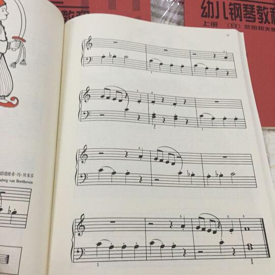 拜厄幼儿钢琴教程(套装上下册) 晒单图
