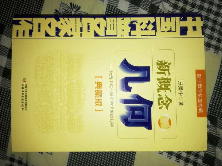 中国科普名家名作 院士数学讲座专辑-新概念几何(典藏版) 晒单图