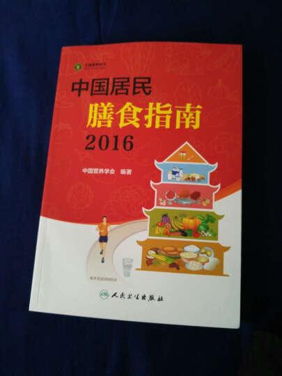 正版现货 中国居民膳食指南2016专业版+科普版 共2册卫计委科学饮食书籍 晒单图