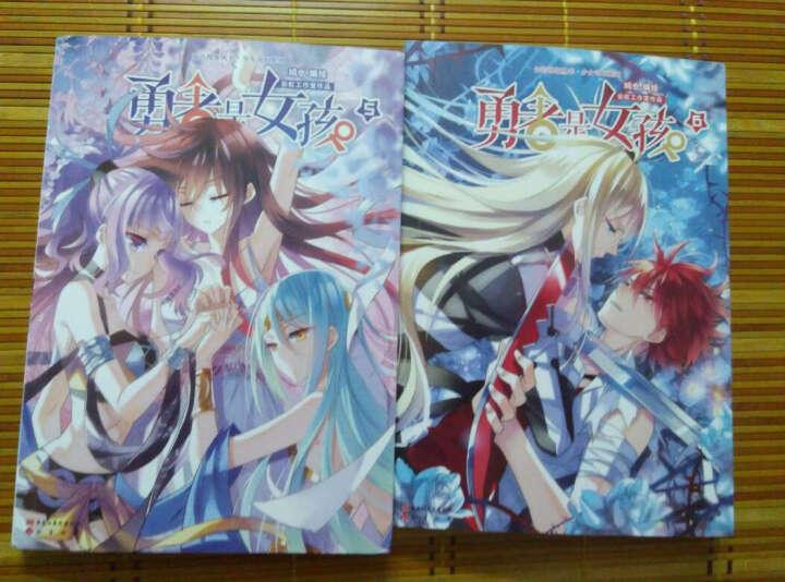 【知音漫客】勇者是女孩 漫画5-6册(共2本 )编绘/鸠也 漫客 晒单图