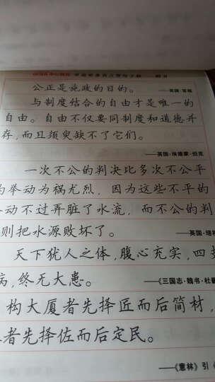 中公版·申论作答标准字帖:申论必备名言警句字帖(楷书) 晒单图