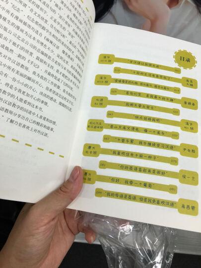 一个对外汉语教师的手记 晒单图