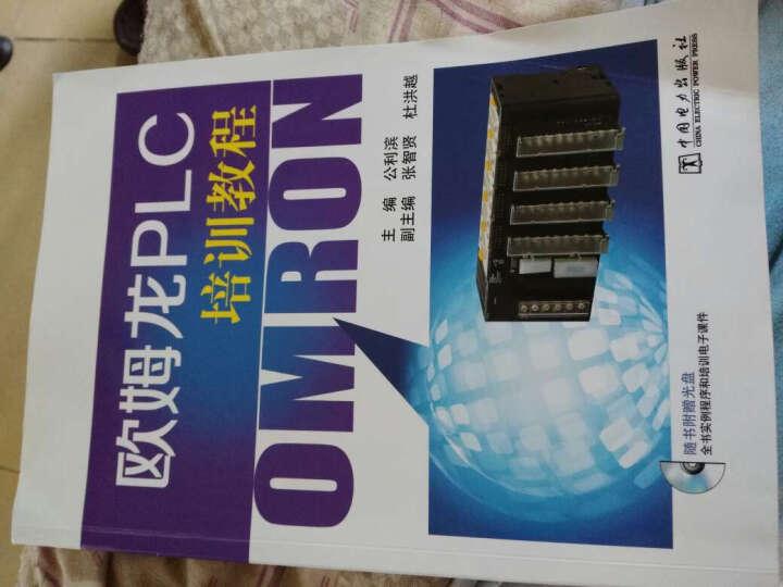 官方正版图书 欧姆龙PLC培训教程(附光盘) 公利滨 PLC编程入门 晒单图