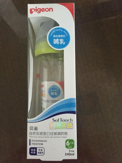 贝亲(Pigeon)宽口径经典玻璃奶瓶套装(玻璃奶瓶AA72+AA91+M号奶嘴BA59) 晒单图