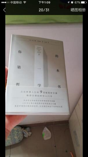 新思文库·你的第一本哲学书 晒单图