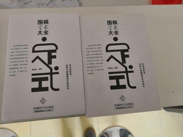 包邮 围棋定式大全 书籍 晒单图