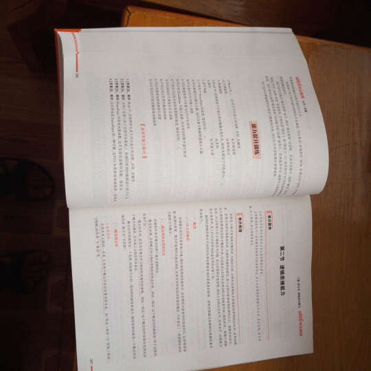 中公版·2016国家教师资格考试专用教材:小学一本通(综合素质+教育教学知识与能力)(二维码版) 晒单图