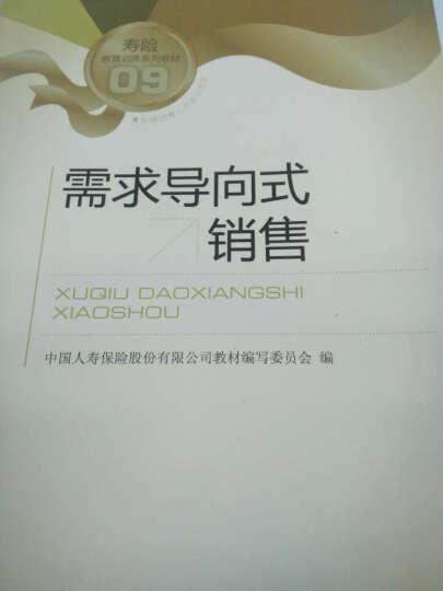 需求导向式销售 中国人寿销售类培训教材 管理经济 书籍 晒单图