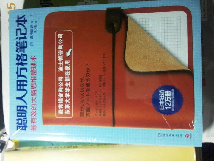 聪明人进阶(套装共3册 聪明人是如何思考的+聪明人用方格笔记本+精进:如何成为一个很厉害的人) 晒单图