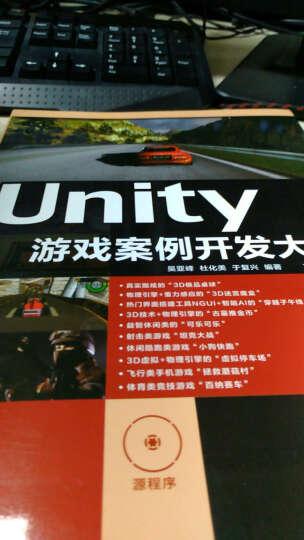 Unity游戏案例开发大全 晒单图