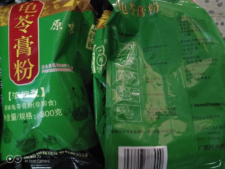 双钱牌龟苓膏粉300g 正宗梧州特产 自制夏季甜品烧仙草黑凉粉原料 300g*3袋 晒单图