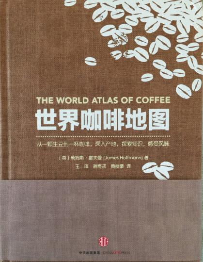 包邮 世界咖啡地图 中信出版社图书 晒单图