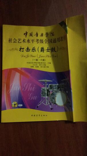 打击乐爵士鼓考级教材1-6中国音乐学院社会艺术水平考级全国通用教材 打击乐爵士鼓1-6级  晒单图