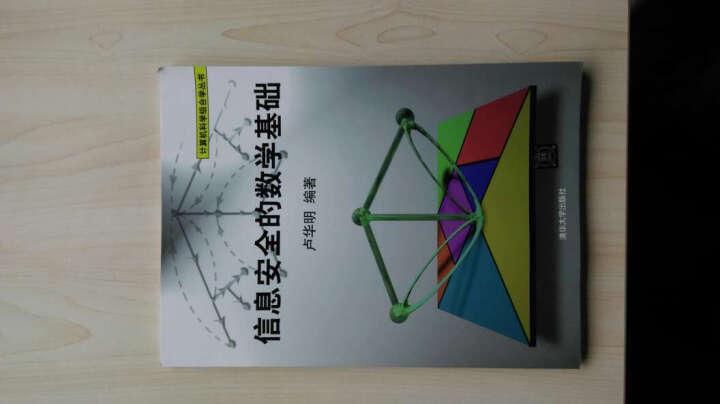 信息安全的数学基础/计算机科学组合学丛书 晒单图