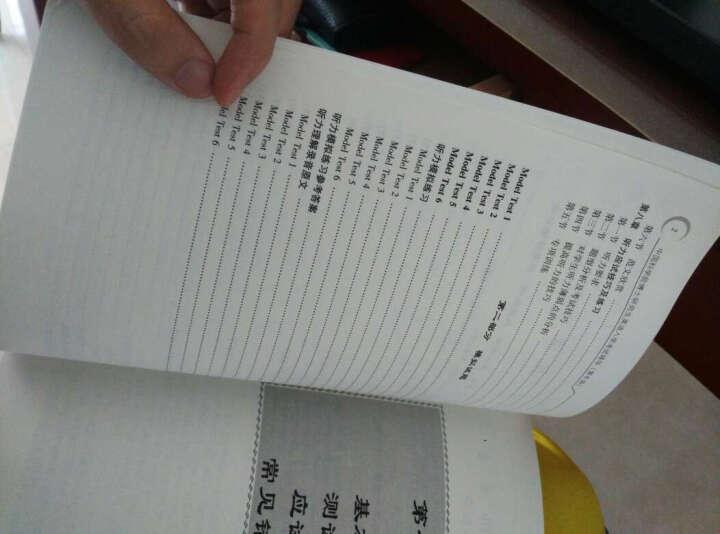 中国科学院博士研究生英语入学考试辅导(第6版)/硕士博士研究生英语考试系列丛书 晒单图