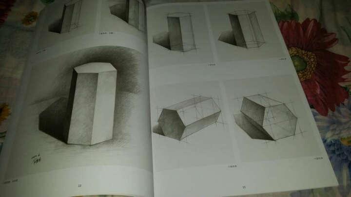 俞建国石膏几何体素描临摹范本 晒单图