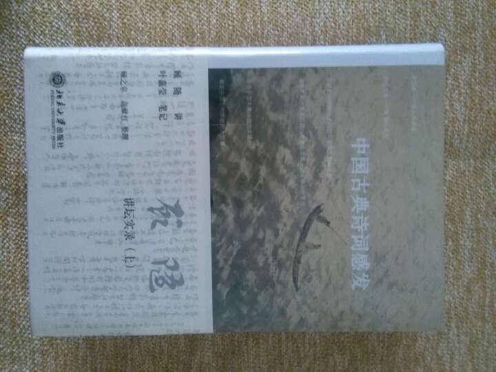 顾随讲坛实录(套装共3册)(《中国古典文心》《中国古典诗词感发》《中国经典原境界》) 晒单图