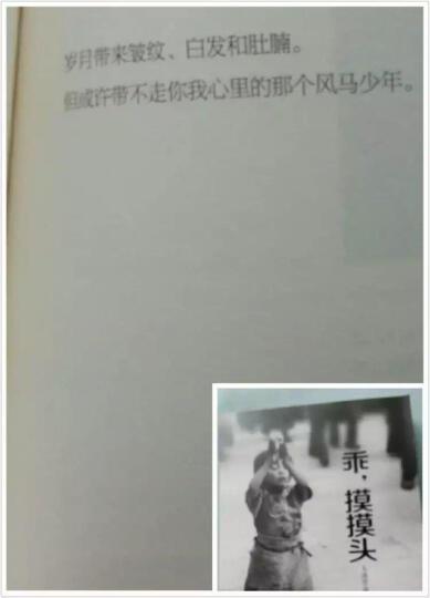 卢思浩全新暖心套装(共3册) 晒单图