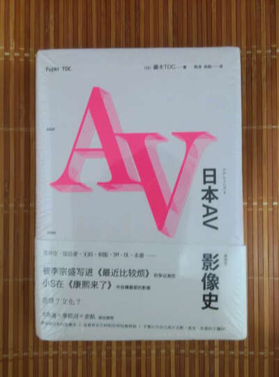 日本AV影像史 晒单图