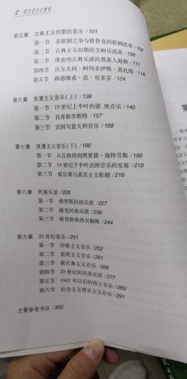 中国音乐学院教材:西方音乐史教程 晒单图